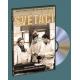Světáci (DVD)