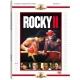 Rocky II (Rocky 2) - Edice Kolekce filmové klasiky (DVD)