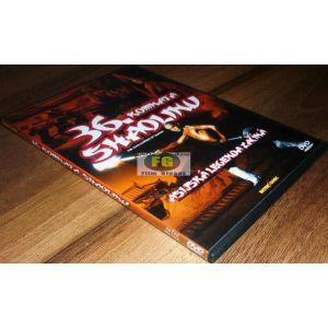 https://www.filmgigant.cz/23791-29336-thickbox/-komnata-shaolinu-dvd-bazar.jpg