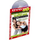 Blafuj jako Beckham - Edice DVD HIT (DVD)