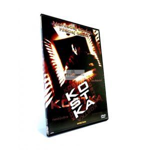 https://www.filmgigant.cz/4293-38790-thickbox/kostka-dvd-bazar.jpg